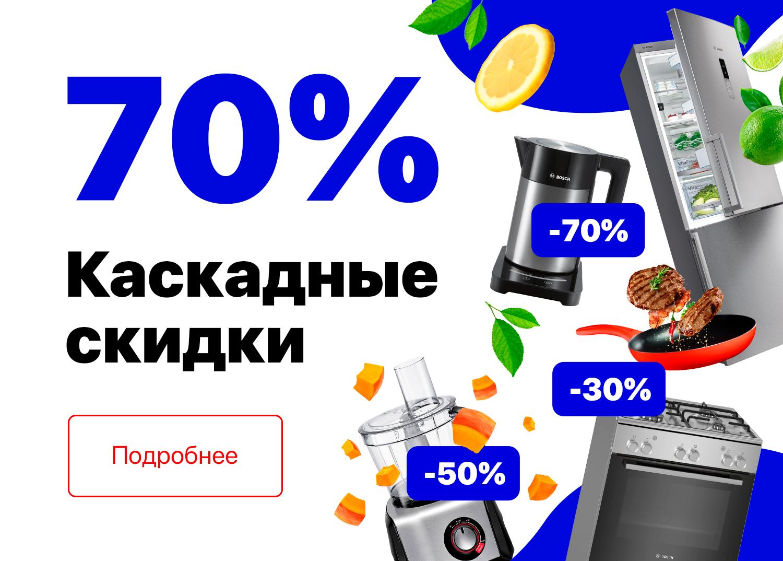Каскадные скидки до -70%